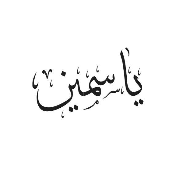 بالصور نماذج من الخط العربي , صور الاسم مرسومة 10714 1