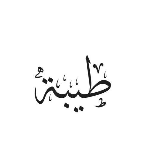 بالصور نماذج من الخط العربي , صور الاسم مرسومة 10714 2