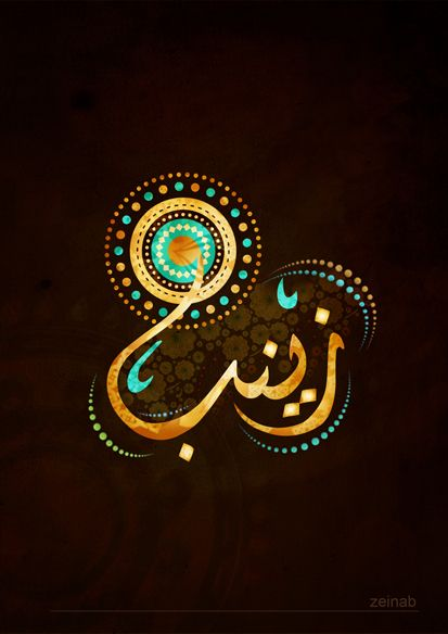 بالصور نماذج من الخط العربي , صور الاسم مرسومة 10714 4