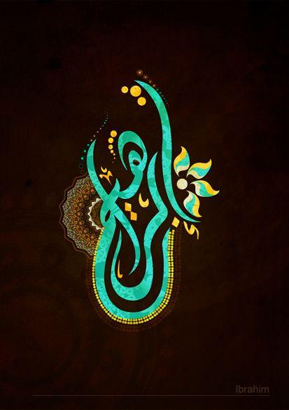 بالصور نماذج من الخط العربي , صور الاسم مرسومة 10714 5