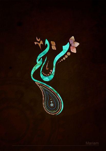 بالصور نماذج من الخط العربي , صور الاسم مرسومة 10714 6