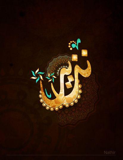 بالصور نماذج من الخط العربي , صور الاسم مرسومة 10714 7