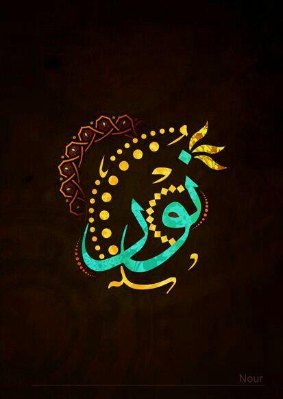 بالصور نماذج من الخط العربي , صور الاسم مرسومة 10714 8