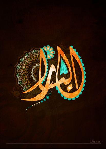 بالصور نماذج من الخط العربي , صور الاسم مرسومة 10714 9