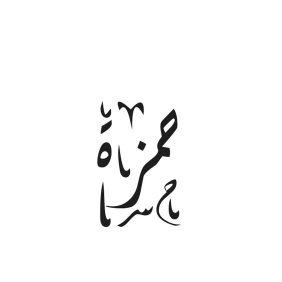 بالصور نماذج من الخط العربي , صور الاسم مرسومة 10714