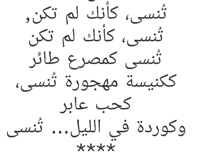 بالصور تنسى كانك لم تكن , صور للشاعر الاديب محمود درويش 10717 7