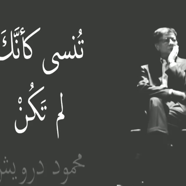 بالصور تنسى كانك لم تكن , صور للشاعر الاديب محمود درويش 10717 8