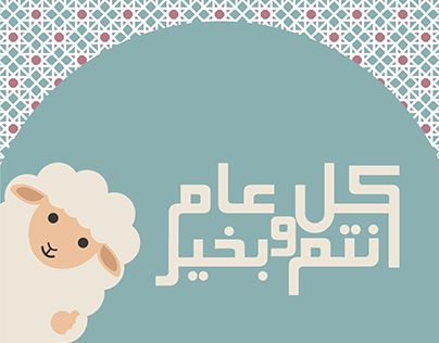 صوره كاريكاتير عيد الاضحى , خروف العيد جديد 2018