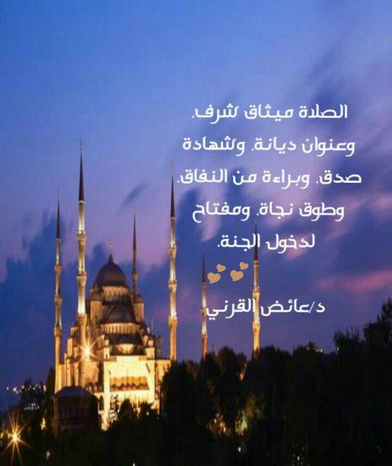 صوره صور دينيه جميله , نصائح ايمانية لتقرب الي الله