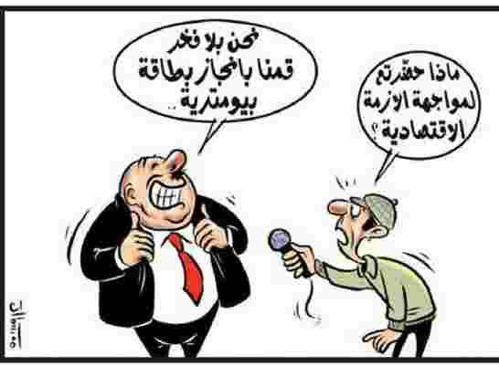 بالصور شر البلية ما يضحك , بين الفقر ضحكة الشعوب 10797 9