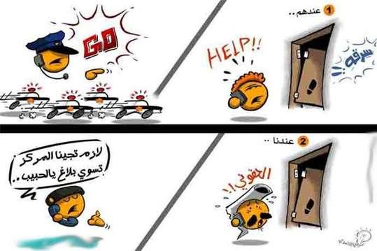 بالصور الفرق بيننا وبينهم , ضحكات بين العرب والغرب 10806 1