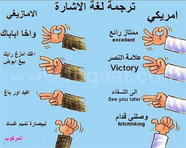 بالصور الفرق بيننا وبينهم , ضحكات بين العرب والغرب 10806 7