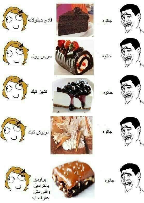 صور الفرق بيننا وبينهم , ضحكات بين العرب والغرب