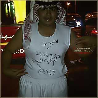بالصور ابو سروال وفنيله , صور شباب يمزحون في شوارع عامة 11232 7
