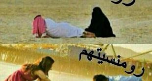 صوره الفرق بيننا وبينهم , ضحكات بين العرب والغرب