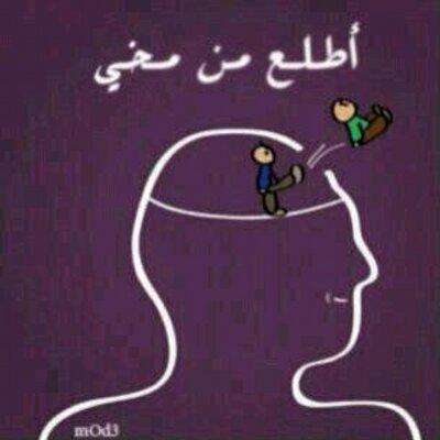 بالصور اطلع من مخي صور , اختلفت اللهجات و المعنى واحد