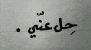 صورة اطلع من مخي صور , اختلفت اللهجات و المعنى واحد