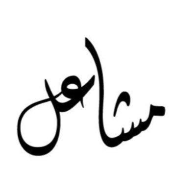 اسم مشاعل مزخرف 0