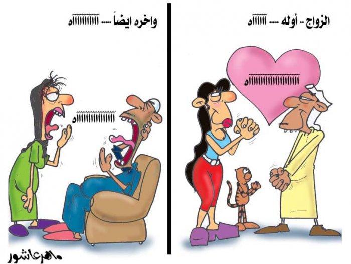 صوره ما بعد الزواج , صور طريفة لتوضيح الفرق بين الحال قبل الزواج وبعده