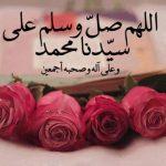 صور الصلاة على النبي , ذكر النبي عليه الصلاة والسلام
