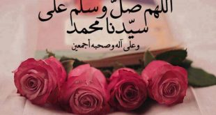صورة صور الصلاة على النبي , ذكر النبي عليه الصلاة والسلام