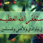 احلى صور دينيه , صورة دينية اسلامية