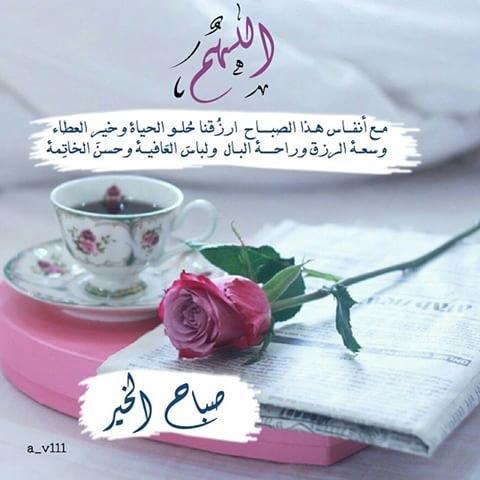 صوره صور مكتوب عليها صباح الجمال , صباح الورد