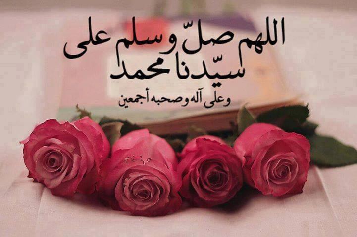 صوره صور الصلاة على النبي , ذكر النبي عليه الصلاة والسلام