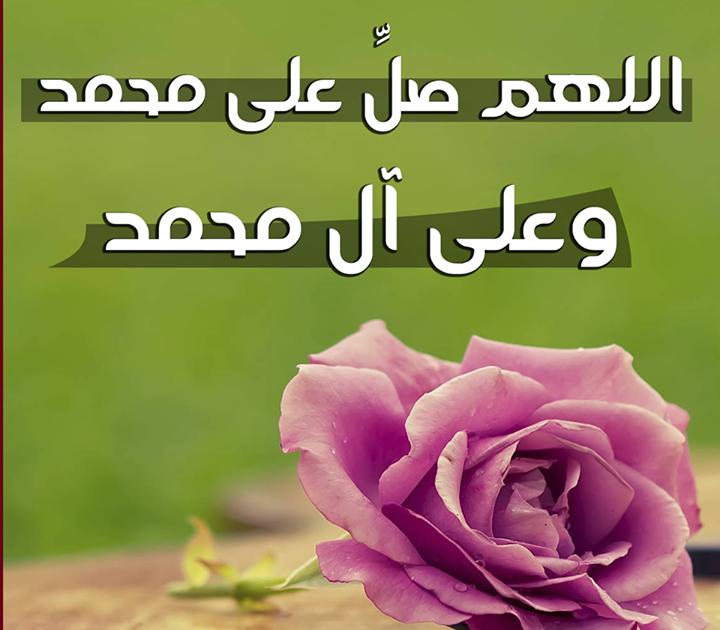 صور صور الصلاة على النبي , ذكر النبي عليه الصلاة والسلام