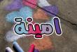 بالصور اكتب اسمك على الصوره , كيفية كتابة اسمك علي صور unnamed file 1 110x75